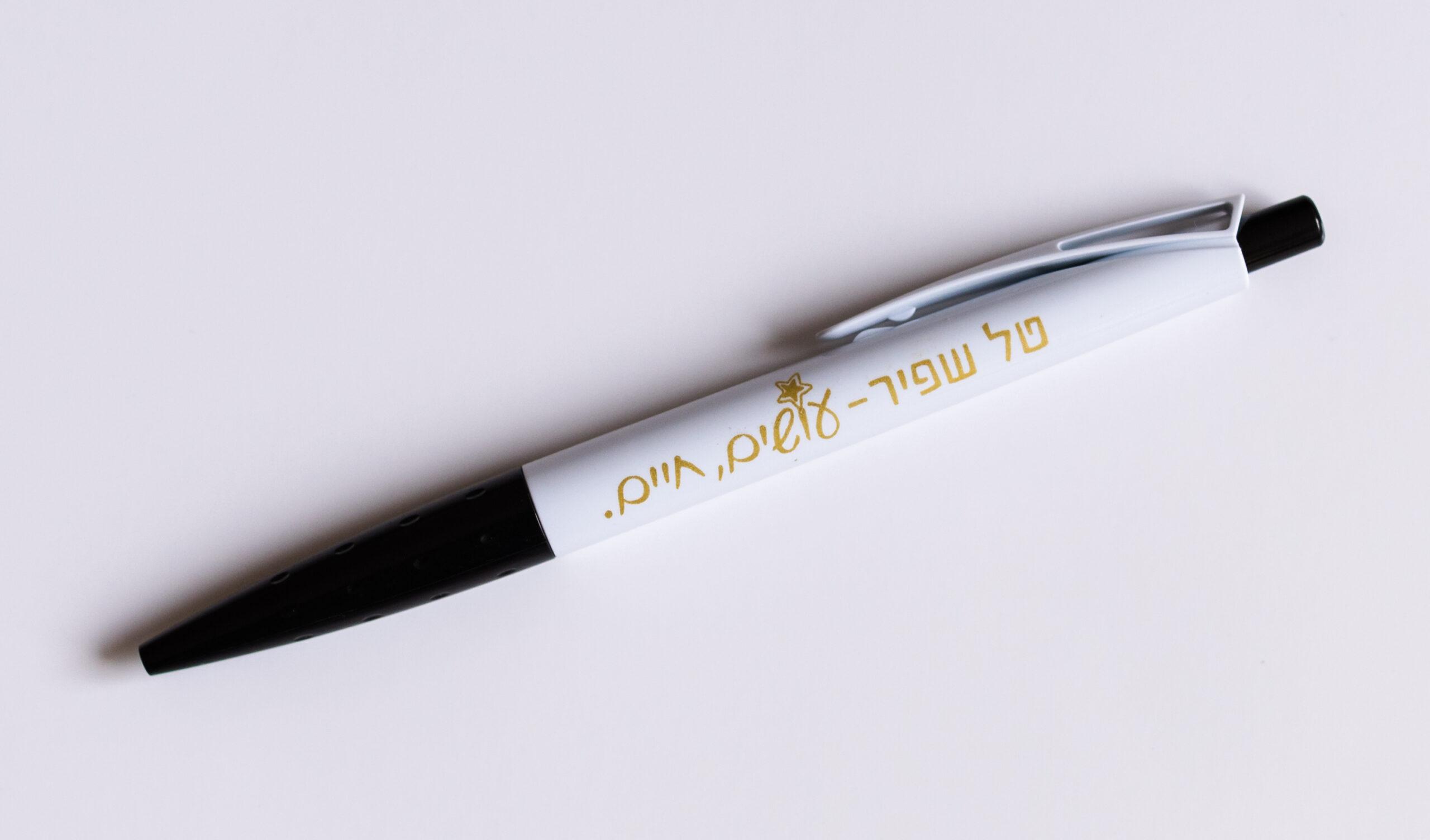 עט מעוצב עושים חיים