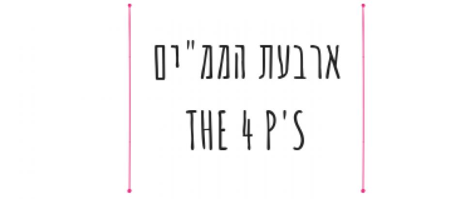 """ארבעת הממ""""ים THE 4 P'S"""