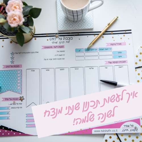 איך לעשות תכנון שנתי מנצח לשנה שלמה | מועדון עושות, חיים | טל שפיר